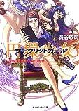 円環少女 5 (5) (角川スニーカー文庫 153-7)
