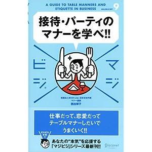 マジビジ9 接待・パーティのマナーを学べ!!