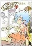 仏ゾーン 1 (集英社文庫―コミック版)