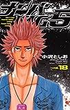 ナンバMG5 18 (少年チャンピオン・コミックス)
