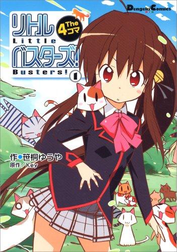 リトルバスターズ!The4コマ 1 (1) (電撃コミックス EX 106-1)