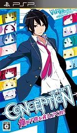 PSP「CONCEPTION 俺の子供を産んでくれ!」公式ガイドが31日発売