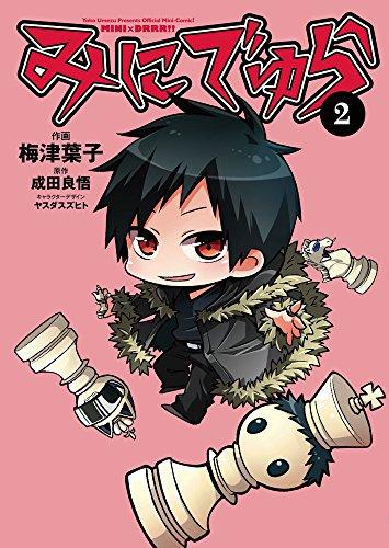 みにでゅら (2) (電撃コミックスNEXT)