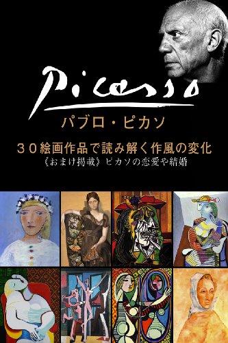 パブロ・ピカソ30絵画作品で読み解く作風の変化(おまけ掲載)ピカソの恋愛や結婚