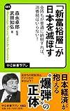 「新富裕層」が日本を滅ぼす (中公新書ラクレ 485)