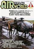 AIR WORLD (エア ワールド) 2012年 08月号
