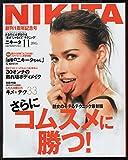 NIKITA (ニキータ) 2005年 11月号
