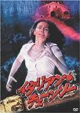 イタリアン・チェーンソー [DVD]
