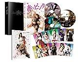 赤×ピンク ディレクターズ・ロングバージョン DVD BOX[DVD]
