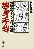 独身手当―公務員のトンデモ給与明細 (新潮文庫)