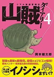 山賊ダイアリー(4) (イブニングKC)