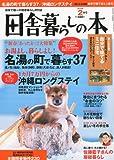 田舎暮らしの本 2011年 02月号 [雑誌]