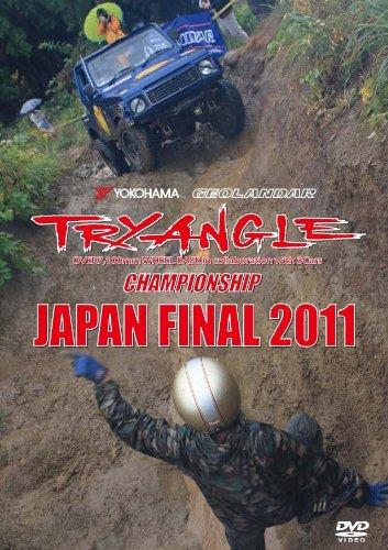 トライアングルチャンピオンシップJAPANファイナル2011 [DVD]