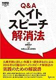 Q&Aヘイトスピーチ解消法 (GENJINブックレット64)