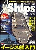 J Ships (ジェイ・シップス) 2009年 03月号