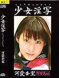 麒麟堂 少女淫写 河愛杏里(DVD)DINSJ-001