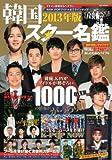 韓国スター名鑑 2013年版 (MSムック)