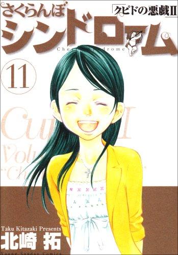 さくらんぼシンドローム 11 (ヤングサンデーコミックス)