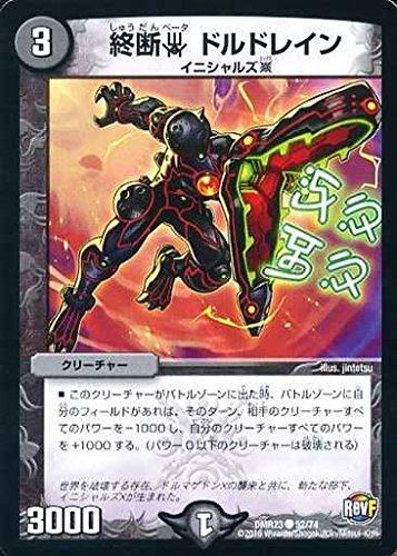 デュエルマスターズ第23弾/DMR-23/52/C/終断β ドルドレイン