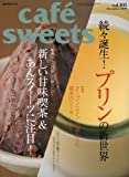 cafe-sweets vol.105 カフェスイーツ (柴田書店MOOK)