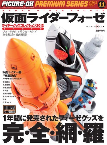 ライダーグッズコレクション2012 仮面ライダーフォーゼ