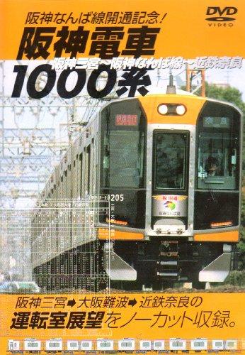 阪神なんば線開通記念!阪神電車1000系 [DVD]