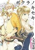 ボクラノキセキ 6巻 限定版 (ZERO-SUMコミックス)