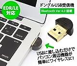 Bluetooth レシーバー 4.0 ブルートゥース USBアダプタ ドングル 無線 通信 PC パソコン 周辺機器 ワイヤレス コンパクト USB アダプタ ランキングお取り寄せ