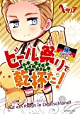 「ヘタリア Axis Powers」旅の会話ブック ドイツ編 ビール祭りで乾杯だ! (一般書籍)