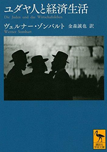 ユダヤ人と経済生活 (講談社学術文庫)