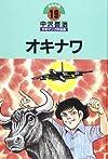 中沢啓治平和マンガ作品集 第19巻 オキナワ
