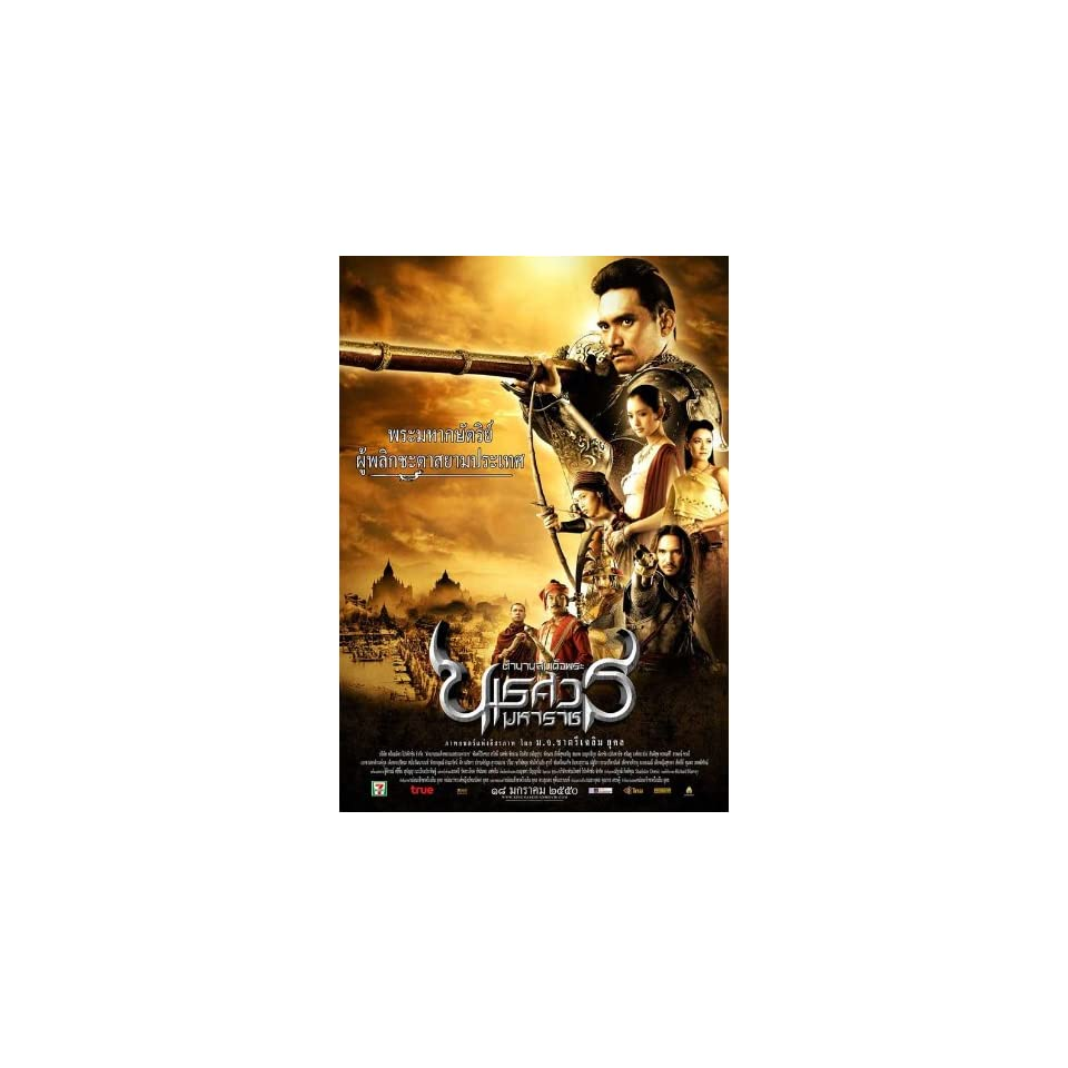 Legend of King Naresuan Hostage of Hongsawadi Movie Poster (11 x 17