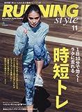 Running Style(ランニング・スタイル) 2016年11月号 Vol.92