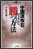マイコミ囲碁ブックス 決定版!中国流布石だけで勝つ方法