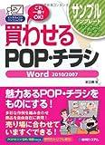買わせるPOP・チラシ Word2010/2007—ビジネスのコツ パソコンのワザ (ビジネスのコツパソコンのワザ)