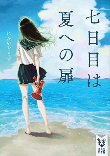 七日目は夏への扉 (講談社タイガ)