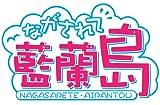 ながされて藍蘭島、罪×10完結など、スクエニ漫画10月新刊