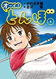 オーイ! とんぼ 第1巻 (ゴルフダイジェストコミックス)