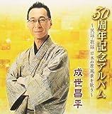 30周年記念アルバム~民謡・歌謡 日本にほんの原風景を歌う