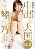 芸能人 琴乃 中出し天国 [DVD]