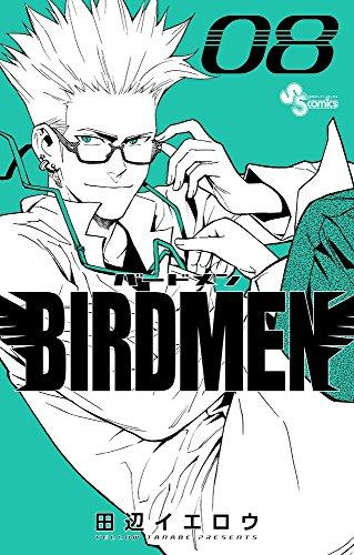 BIRDMEN 8 (少年サンデーコミックス)