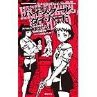ガンドッグゼロリプレイ ハイ・スクール、ダイ・ハード  (Role&Roll Books)