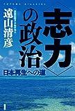 """""""志力""""の政治—日本再生への道"""
