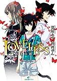 LOVELESS—泡沫の絆
