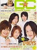 GOOD☆COME [グッカム] vol.6(TVガイドMOOK)