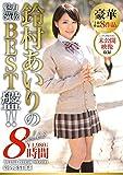 鈴村あいり 8時間 BEST PRESTIGE PREMIUM TREASURE VOL.03 [DVD]