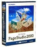 PageStudio2000 Ver5.30