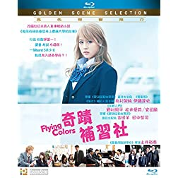 Flying Colors [Blu-ray]