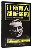img - for The Dale Carnegie Course in Effective Speaking and Human Relations Course Guide (Chinese Edition) book / textbook / text book