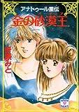 金の砂漠王(バーディア)―アナトゥール星伝 (講談社X文庫―white heart (おF-01))